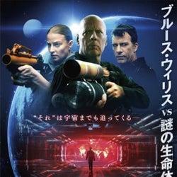 ブルース・ウィリスが再び宇宙へ 人類存亡をかけ謎の生命体と闘う『アンチ・ライフ』予告解禁
