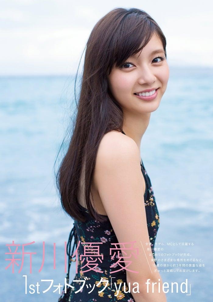 「新川優愛1stフォトブック『yua friend』+2017CALENDAR」(東京ニュース通信社、2016年11月2日発売)