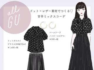 【GU】この秋ヘビロテ間違いなし!大人っぽさも可愛さも叶う「フェイクレザースカート」