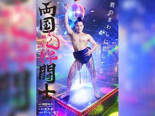 原嘉孝主演の舞台『両国花錦闘士』、WOWOWオンデマンドで48時間限定配信