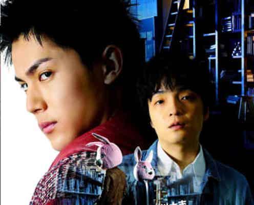 監督・飯塚健×主演・中川大志『FUNNY BUNNY』DVD発売決定