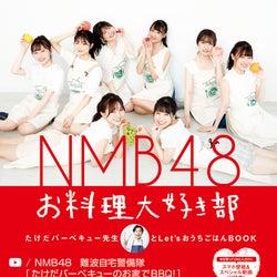 """NMB48、話題のYouTube""""神企画""""を書籍化 キュートなエプロン姿満載"""