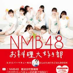 NMB48(提供写真)