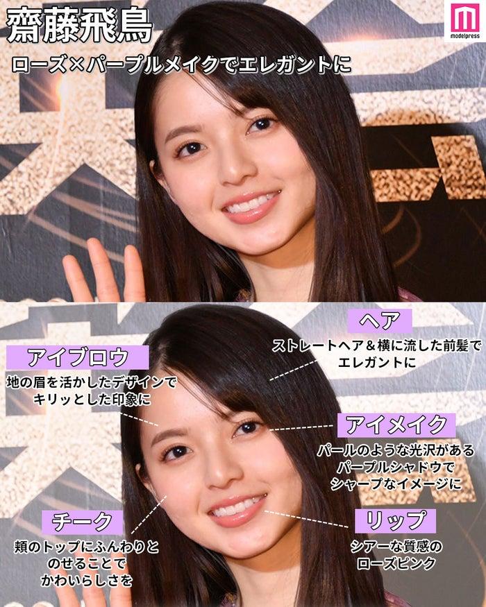 齋藤飛鳥のヘアメイク分析 (C)モデルプレス