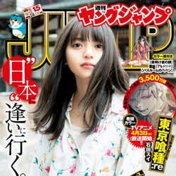 「週刊ヤングジャンプ」15号(3月15日発売)表紙:齋藤飛鳥(C)細居幸次郎/集英社