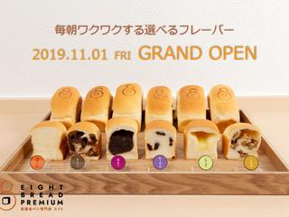 日本初のフレーバーミニ食パンが楽しめる!「EIGHT BREAD PREMIUM」が大阪にオープン