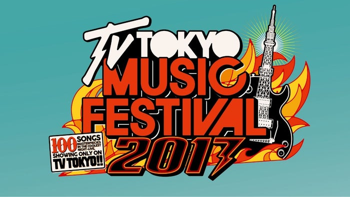 番組ロゴ(画像提供:テレビ東京)