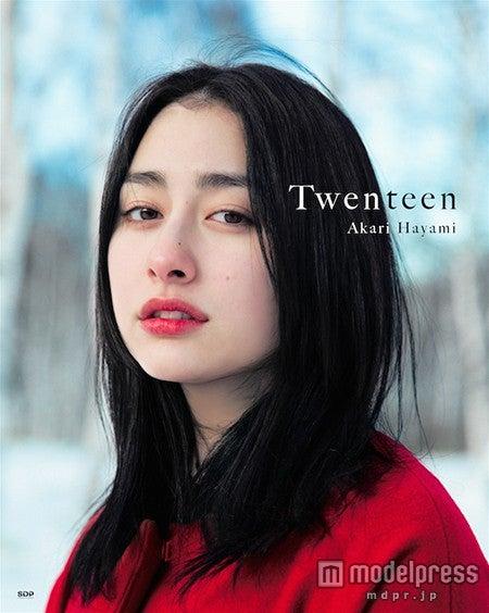 早見あかり初写真集「Twenteen」表紙画像(3月17日発売)