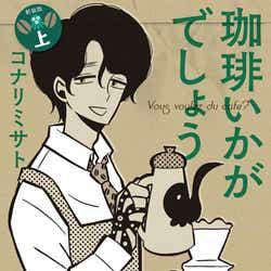 「珈琲いかがでしょう」上巻(C)コナリミサト/マッグガーデン