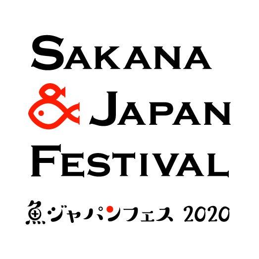 SAKANA&JAPAN FESTIVAL/画像提供:SAKANA&JAPAN FESTIVAL 実行委員会