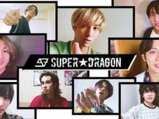 SUPER★DRAGON、初のオンラインLIVE開催&セルフタイトルソングの初披露決定