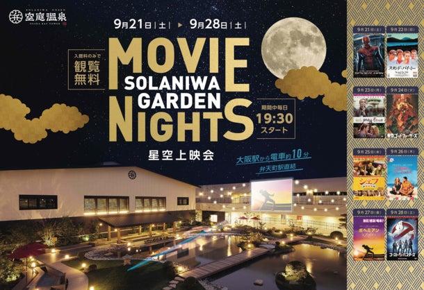 Movie Nights 星空上映会/画像提供:大阪ベイタワー合同会社