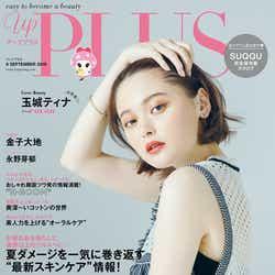 「up PLUS」9月号(アップマガジン、2019年8月10日発売)表紙:玉城ティナ(画像提供:アップマガジン)