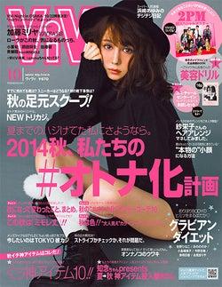 雑誌「ViVi」10月号(講談社、8月23日発売)表紙:トリンドル玲奈