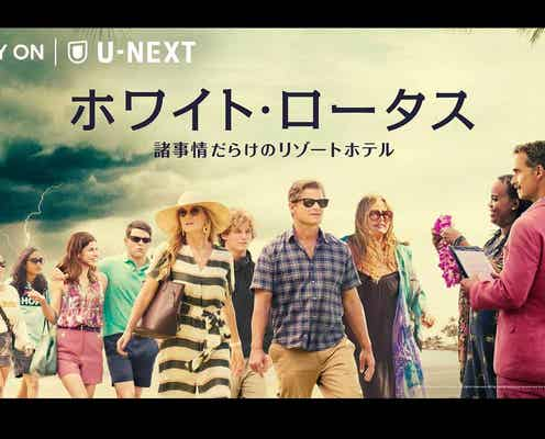 ハワイのリゾートで何が?HBO『ホワイト・ロータス』、10月14日(木)より日本独占初配信