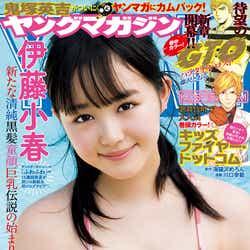 「週刊ヤングマガジン」26号 表紙:伊藤小春(C)Takeo Dec. /ヤングマガジン