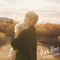 與真司郎、新曲「Bye Bye」のMusic VideoをYouTubeで公開