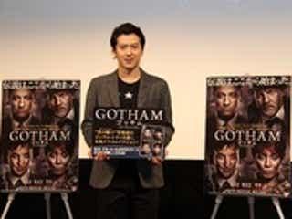 『GOTHAM/ゴッサム<ファースト・シーズン>』ブルーレイ&DVDリリース記念イベントに尾上松也が登壇!