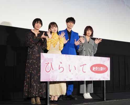 山田杏奈、公開後にエゴサしていることを告白 『戦った記録から何かを感じていただけたら幸せ』<映画「ひらいて>