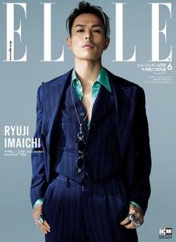「ELLE JAPON 6月号」(4月26日発売)今市隆二版(C)エル・ジャポン 6月号