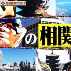 モテモテの兵庫、対立する大阪・京都…関西「禁断の相関図」がケンミンショーで明らかに!