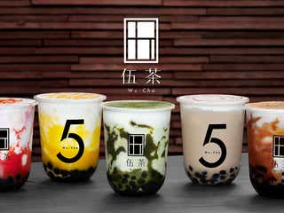 生タピオカ専門店「伍茶(ウーチャ)」香川にオープン