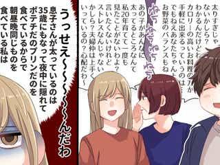 いちばんイラっとする義母からの嫌味! 姑との日常~vol. 7~