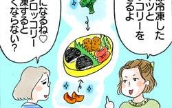 お弁当の簡単レシピ、ご近所ママたちに聞いてみた!【荻並トシコのどーでもいいけど共感されたい!】