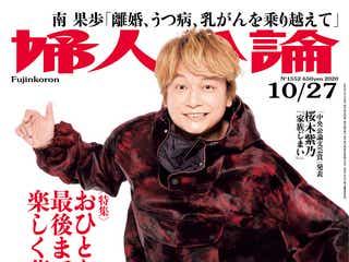 香取慎吾、篠山紀信撮影で躍動感あふれる表紙に