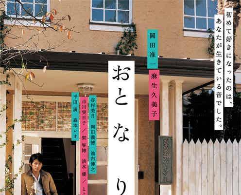 岡田准一と麻生久美子による大人のラブストーリー、映画『おと・な・り』独占見放題配信
