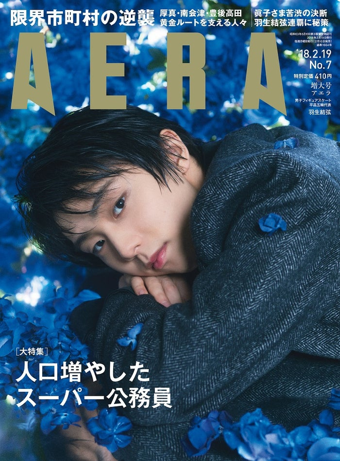 「AERA 2018年 2月19日」増大号 表紙:羽生結弦(提供画像)