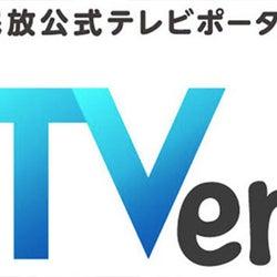 『嵐にしやがれ』『有吉の壁』などTVerでリアルタイム視聴可能に!日テレ系32番組、無料ライブ配信トライアル