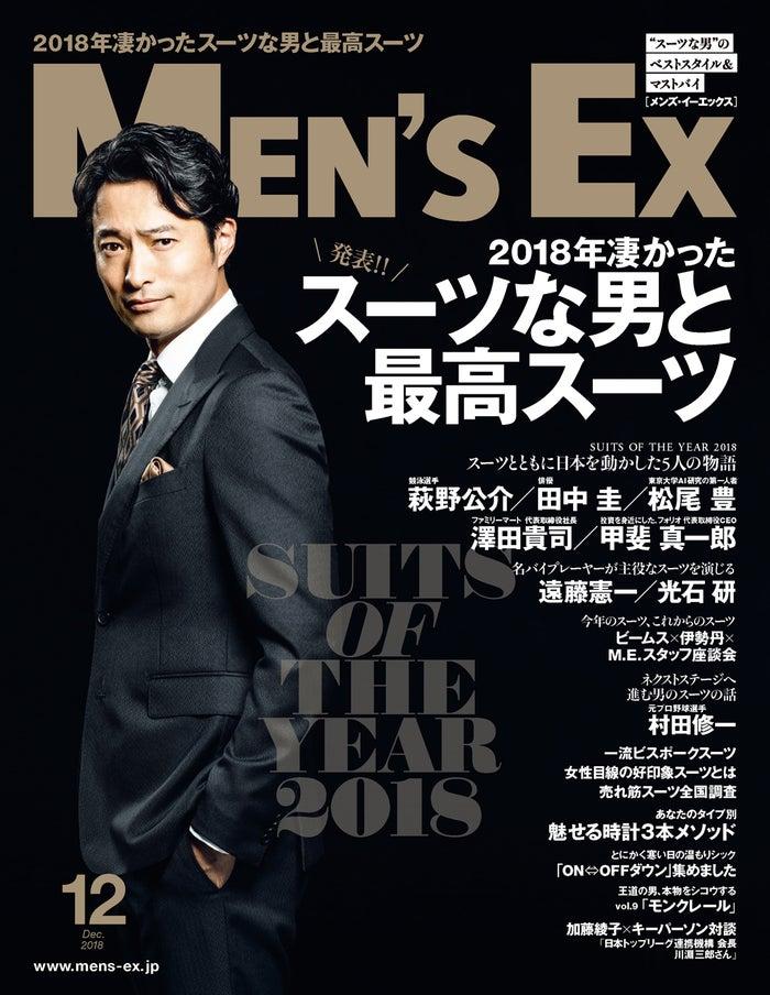 雑誌「MEN'S EX」12月号(提供写真)
