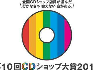 欅坂46・CHAIら「第10回CDショップ大賞2018」入賞作品発表