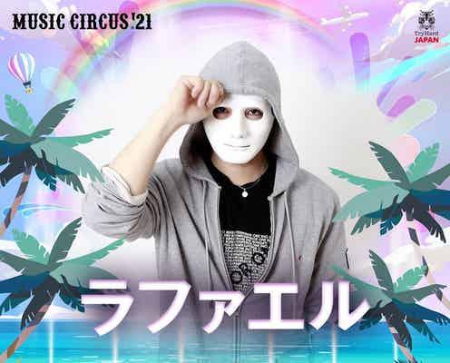 ラファエル・皇治・三崎優太「MUSIC CIRCUS'21」出演決定