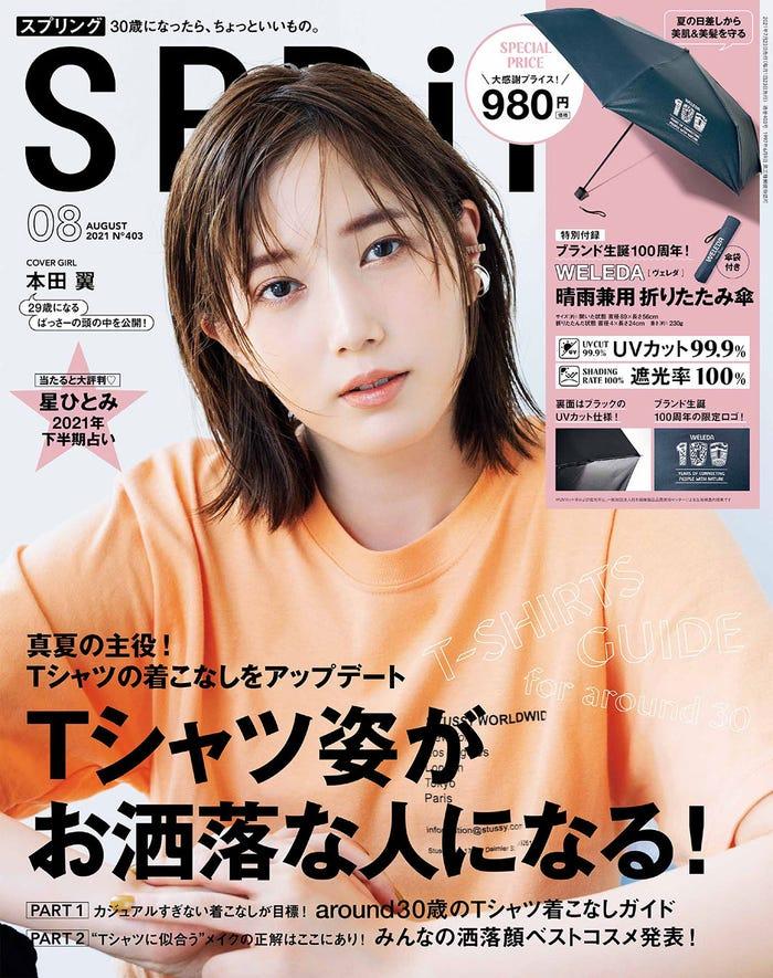 「SPRiNG」8月号(宝島社、2021年6月23日発売)表紙:本田翼提供画像)