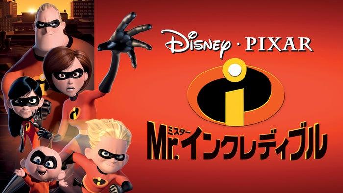 「Mr.インクレディブル」(C)2021 Disney/Pixar