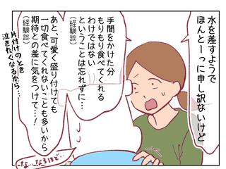 【前編:パパ育児日記】夫が偏食気味の娘にごはんを作るときは #4コマ母道場
