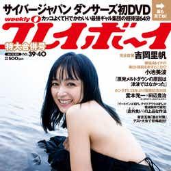 「週刊プレイボーイ39&40号」表紙:安達祐実(C)桑島智輝/週刊プレイボーイ