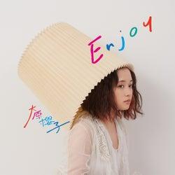 大原櫻子「Enjoy」(6月27日発売)初回限定盤Bジャケット/提供画像