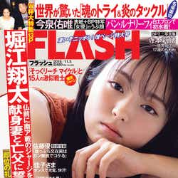 『FLASH』10月21日発売号/表紙:今泉佑唯(C)光文社/週刊FLASH