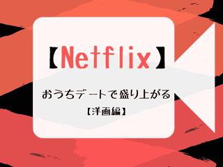 【Netflix】お家デートにおすすめの作品4つ(洋画編)