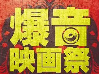 天気の子も!広島の爆音映画祭にボヘミアン・ラプソディ、プロメア、ロケットマン