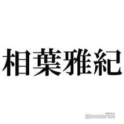 """モデルプレス - 相葉雅紀、""""2020年の漢字""""を明かす"""