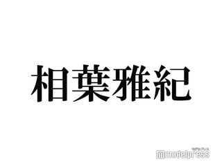 """相葉雅紀、V6のコンサートで""""大失敗""""した過去「土下座して謝ってた」"""