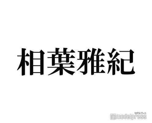 嵐・相葉雅紀、主演ドラマ「和田家の男たち」には料理シーンも「なかなか大変ですね」