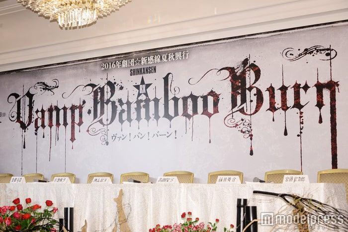 「Vamp Bamboo Burn~ヴァン!バン!バーン!~」制作発表会見の様子(C)モデルプレス