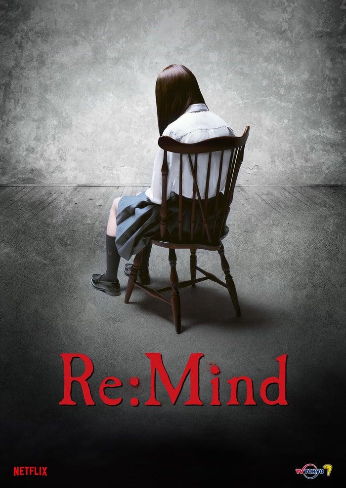 新ビジュアル(C)「Re:Mind」製作委員会