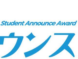 次世代アナウンサー発掘コンテスト「学生アナウンス大賞」初開催決定