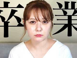 HKT48村重杏奈、YouTube個人チャンネル本格始動